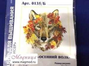 Набор для вышивания бисером Осенний волк рукоделие декор своими руками екатеринбург