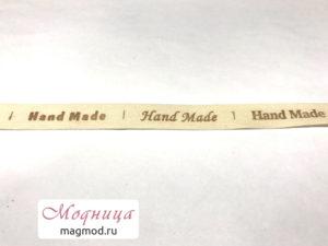 Лента тканевая Hand Made декор фурнитура опт розница екатеринбург