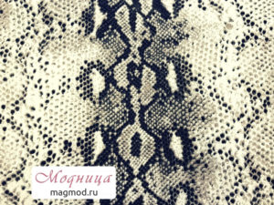 Штапель Змея модный принт дизайн ткани модница екатеринбург