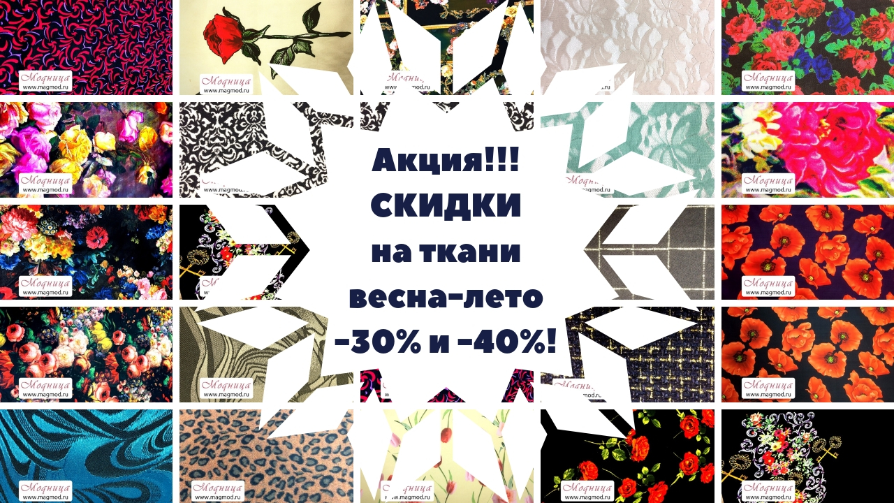 магазин модница екатеринбург ткани фурнитур рукоделие акции скидки распродажи