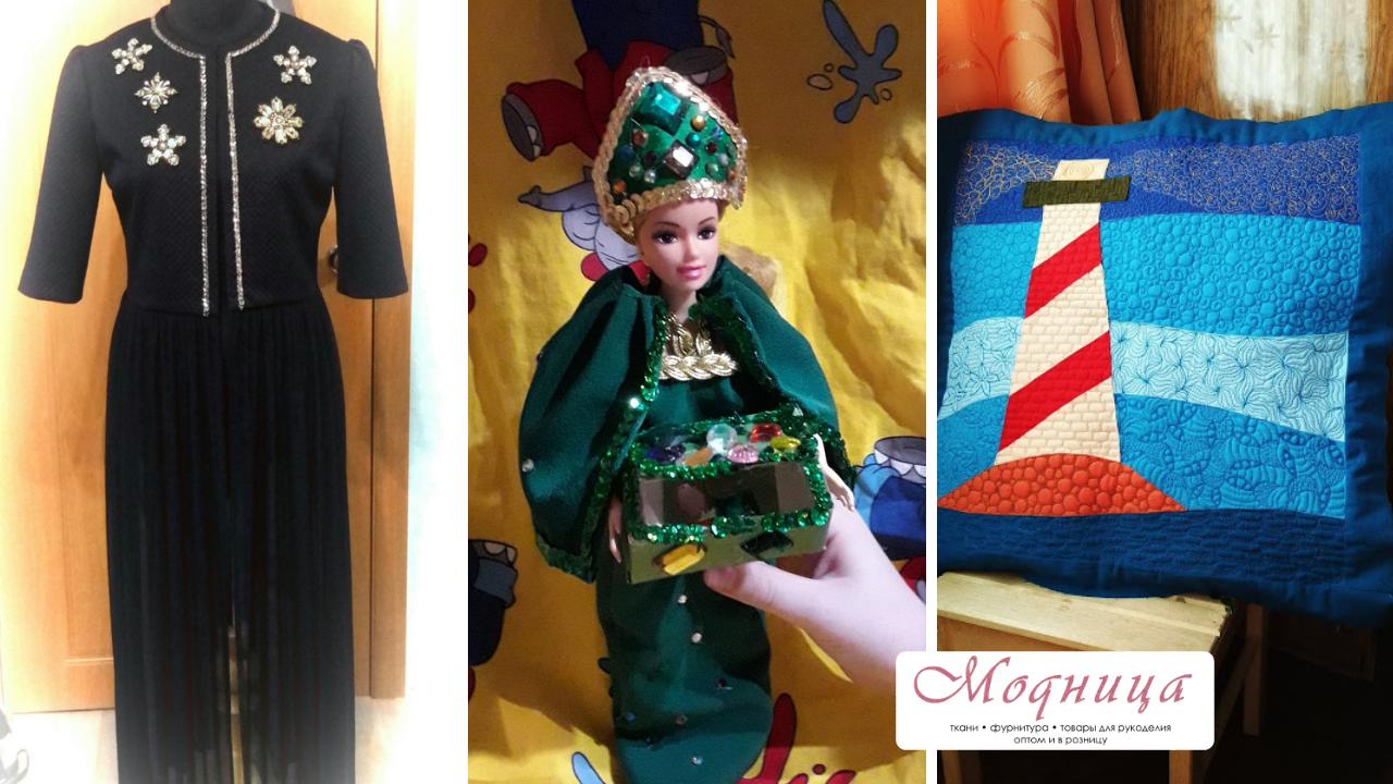 магазин модница ткани фурнитура рукоделие опт розница конкурс клиенты