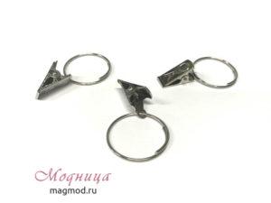 Зажим металлический с кольцом 25 мм шторы фурнитура модница екатеринбург