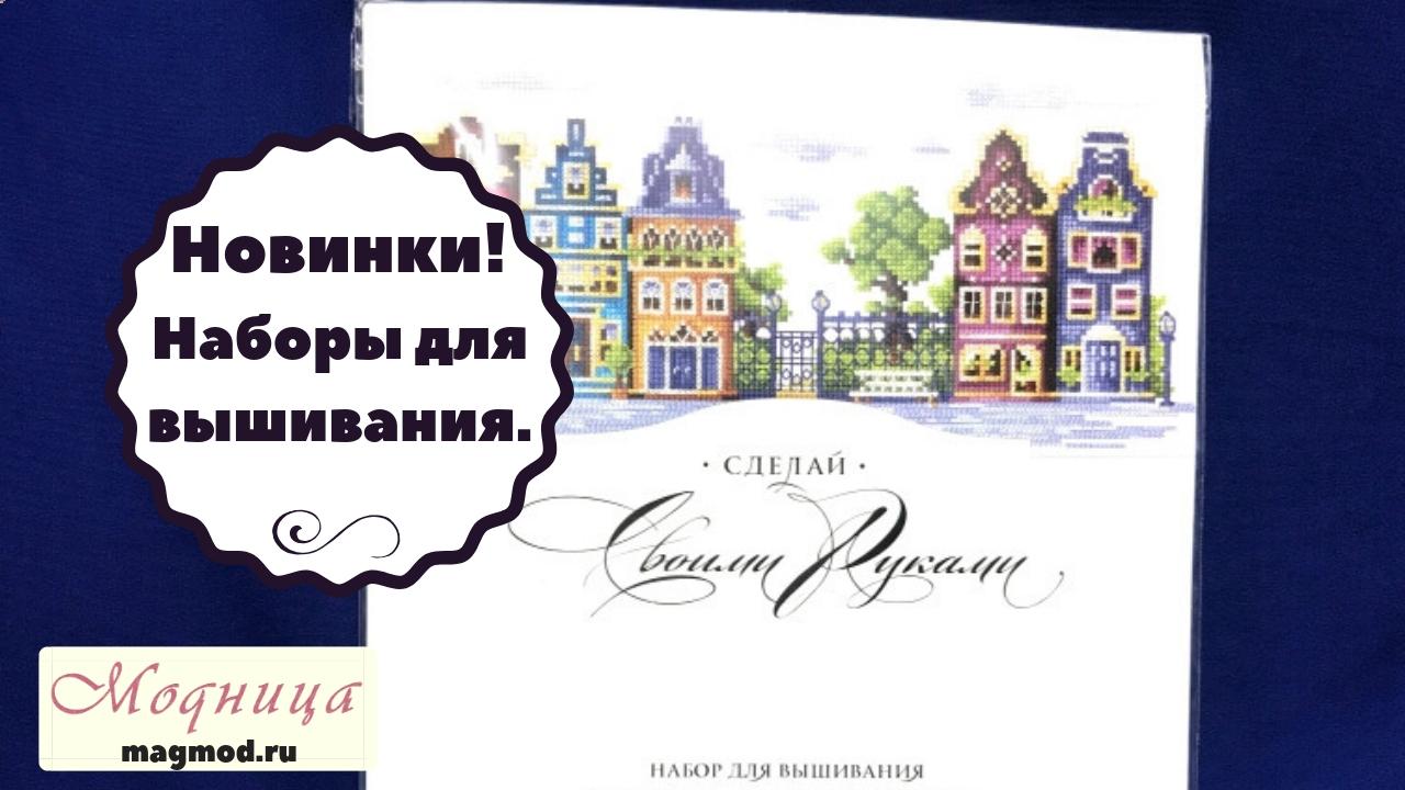 новинки наборы для вышивания алмазная мозаика рукоделие творчество магазин модница екатеринбург