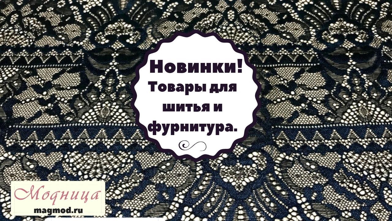 новинки товары для шитья рукоделие фурнитура модница екатринбург