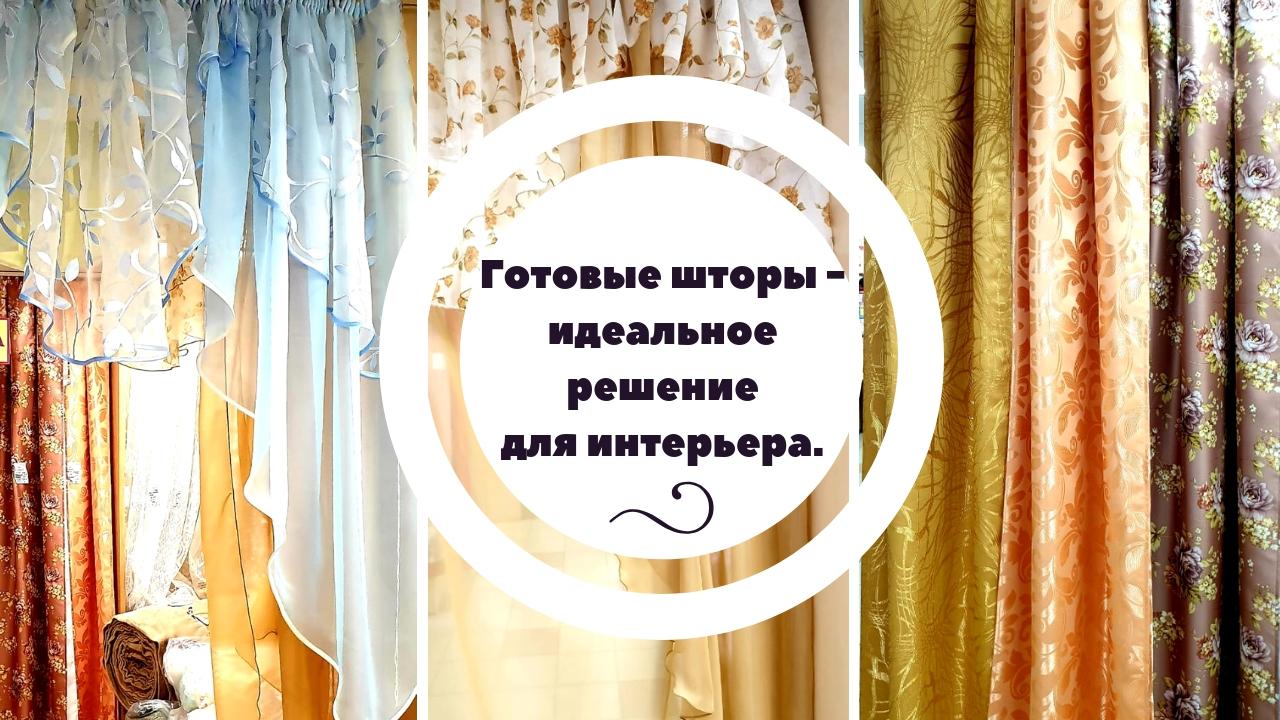 готовые шторы купить екатеринбург магазин модница