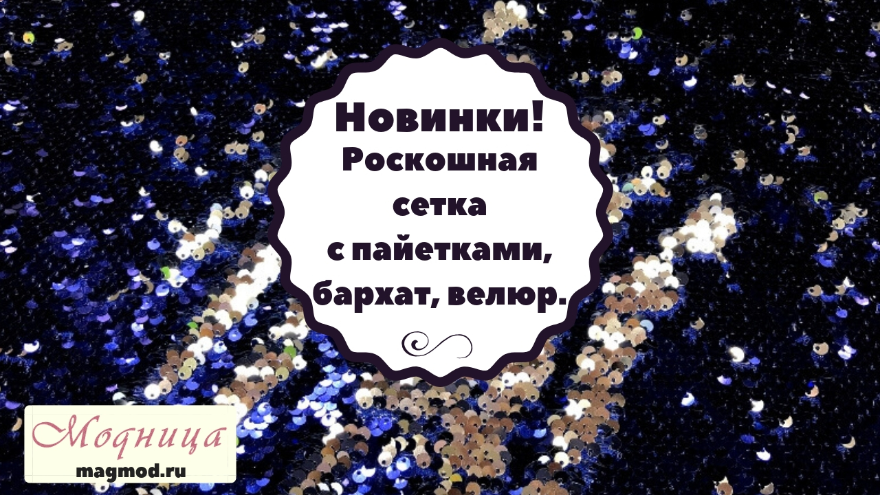 новинки ткани сетка пайетки бархат велюр новый год модница екатеринбург