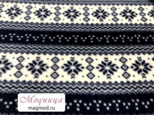 Флис Скандинавия 140 см ткани опт розница екатеринбург модница