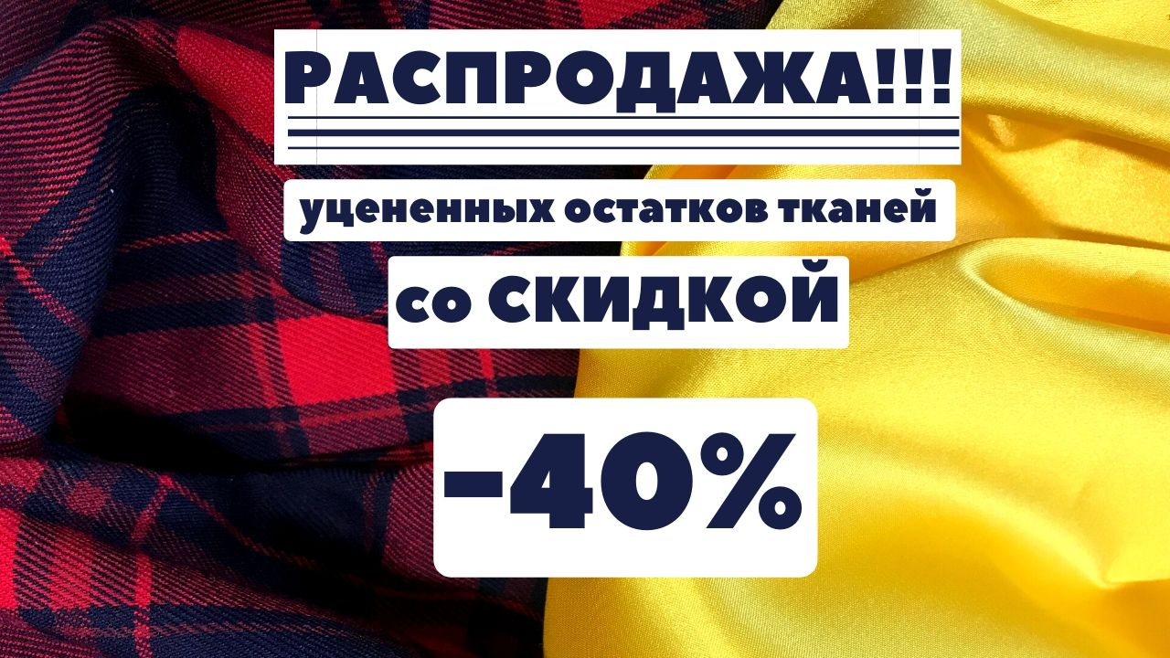 скидки акции распродажи ткани магазин модница екатеринбург