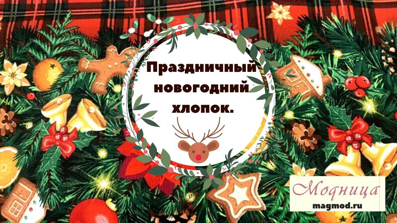 Праздничный новогодний хлопок. ткани модница купить екатеринбург