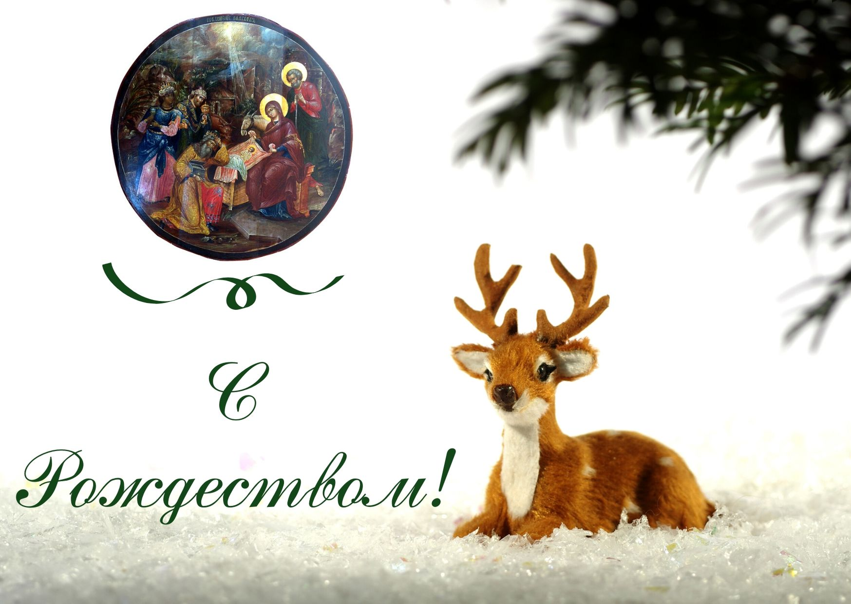 рождество сочельник праздники магазин модница екатеринбург