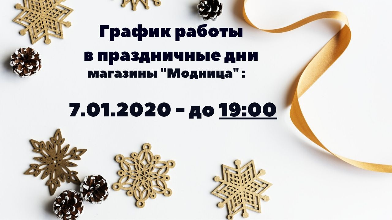 рождество праздники магазин модница екатеринбург ткани фурнитура