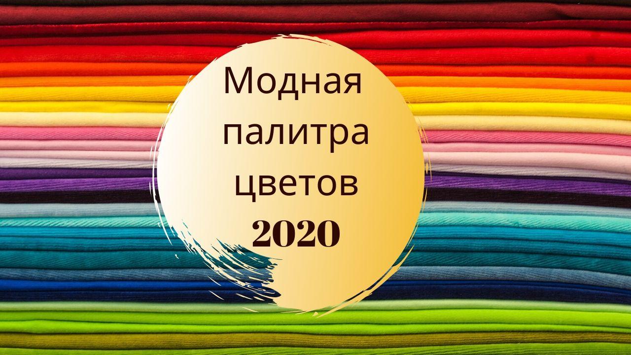 мода тсиль цвета палитра сезон 2020