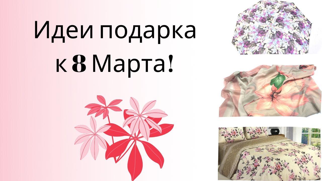 8 марта подарки палантин зонт плед полотенце постельное белье магазин модница екатеринбург