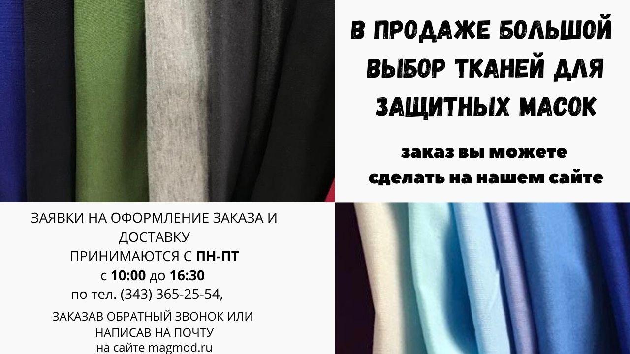 заказы ткани фурнитура магазин модница