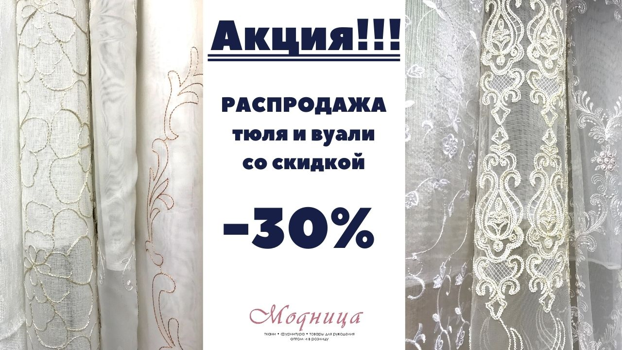 акции скидки распродажи полотенца домашний текстиль модница екатеринбургакции скидки распродажи полотенца домашний текстиль модница екатеринбург