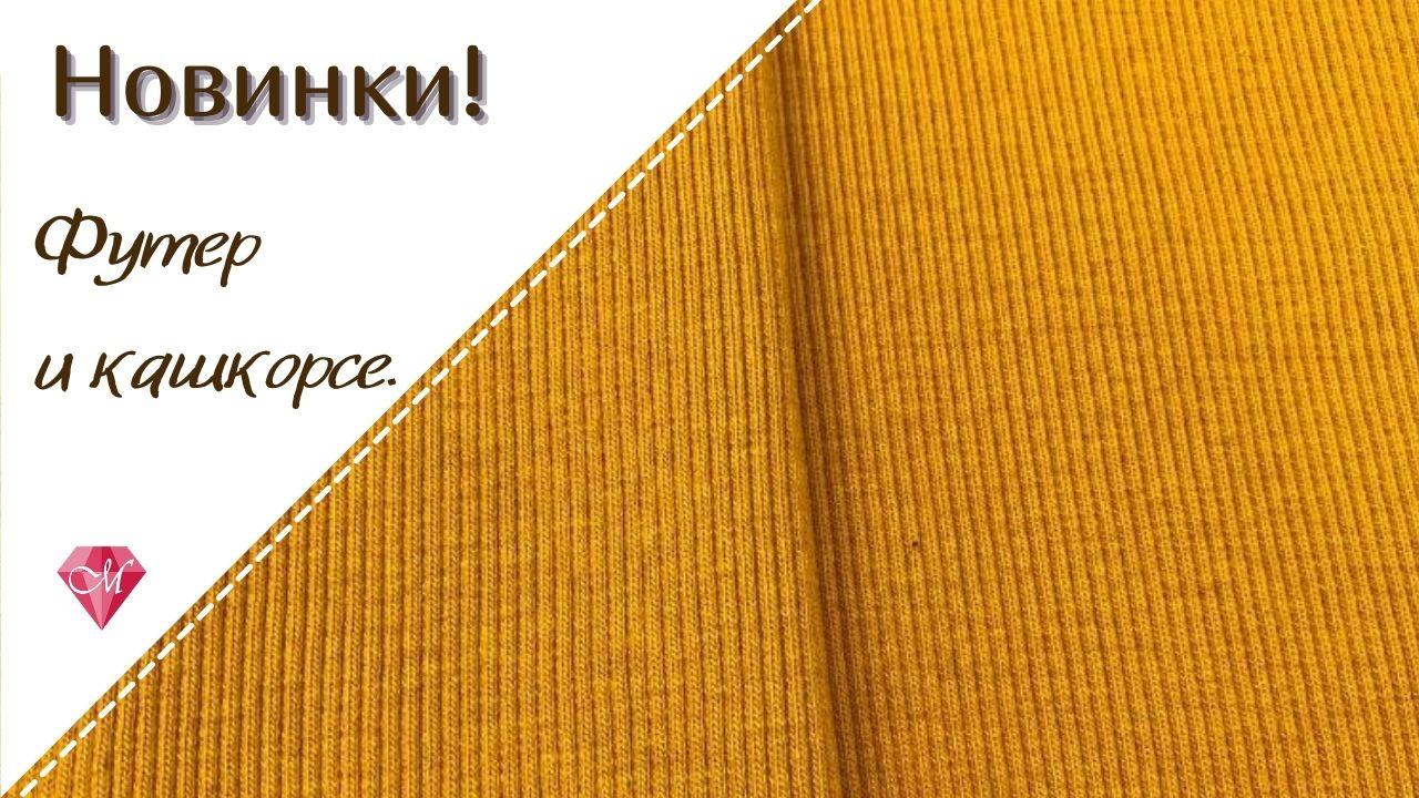 Трикотаж ткани одежда модница екатеринбург новинки футер кашкорсе рибана