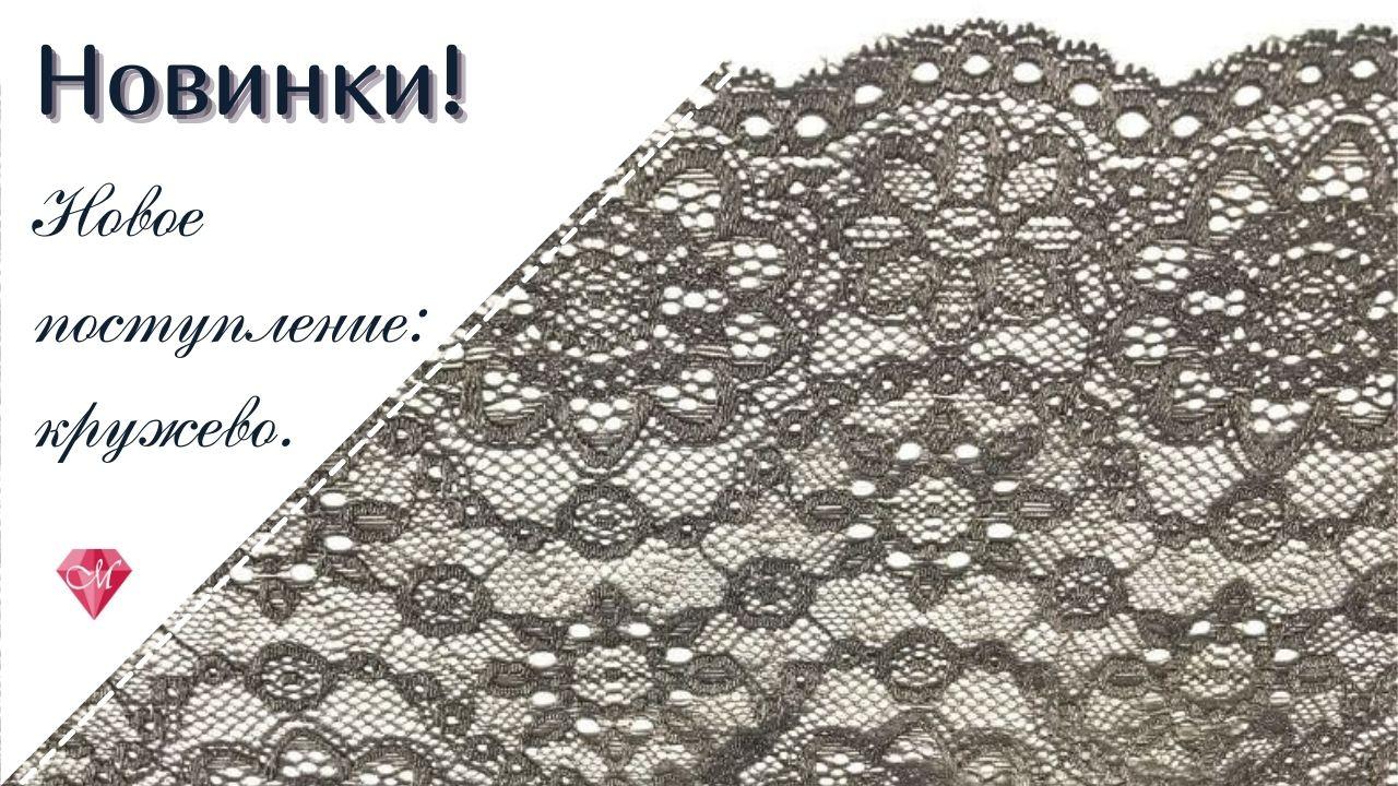 новинки кружево декор фурнитура модница екатеринбург