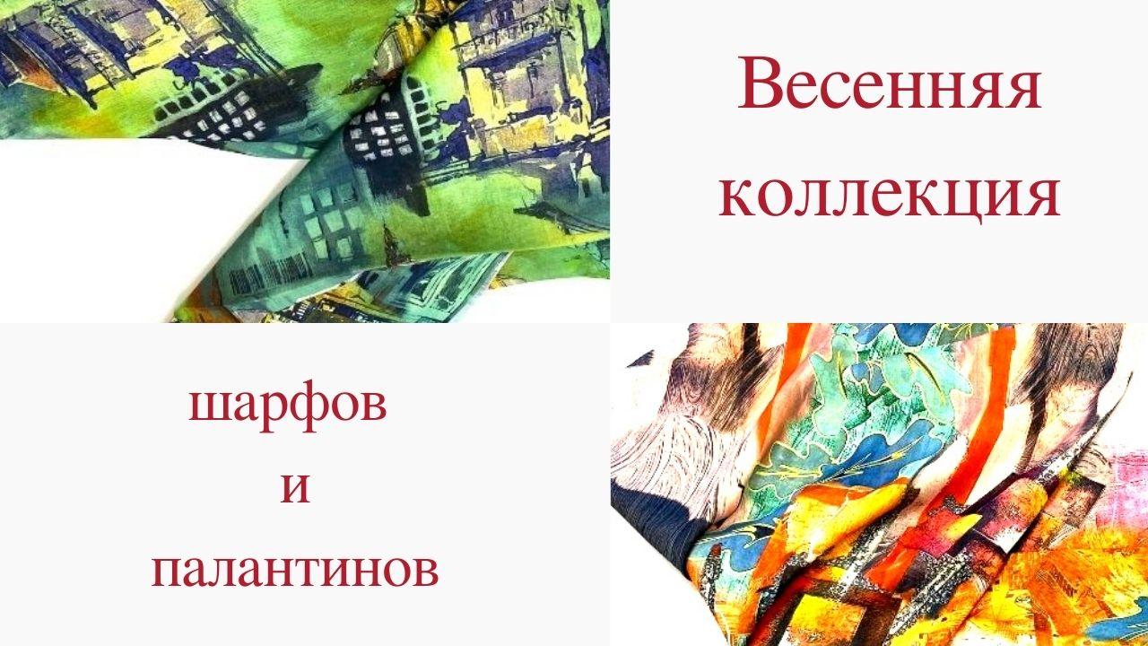 новинки весенняя коллекция шарф палантин купить модница екатеринбург аксессуары