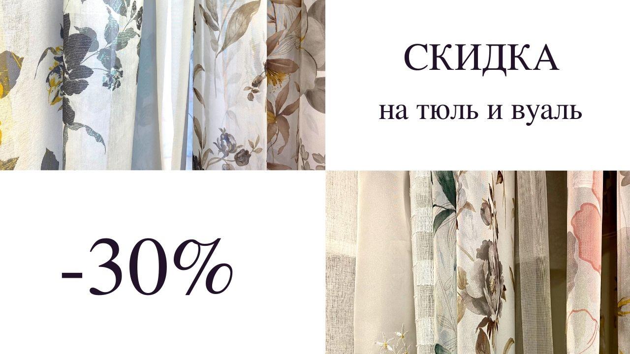 акции скидки распродажи тюль вуаль шторы модница екатеринбург