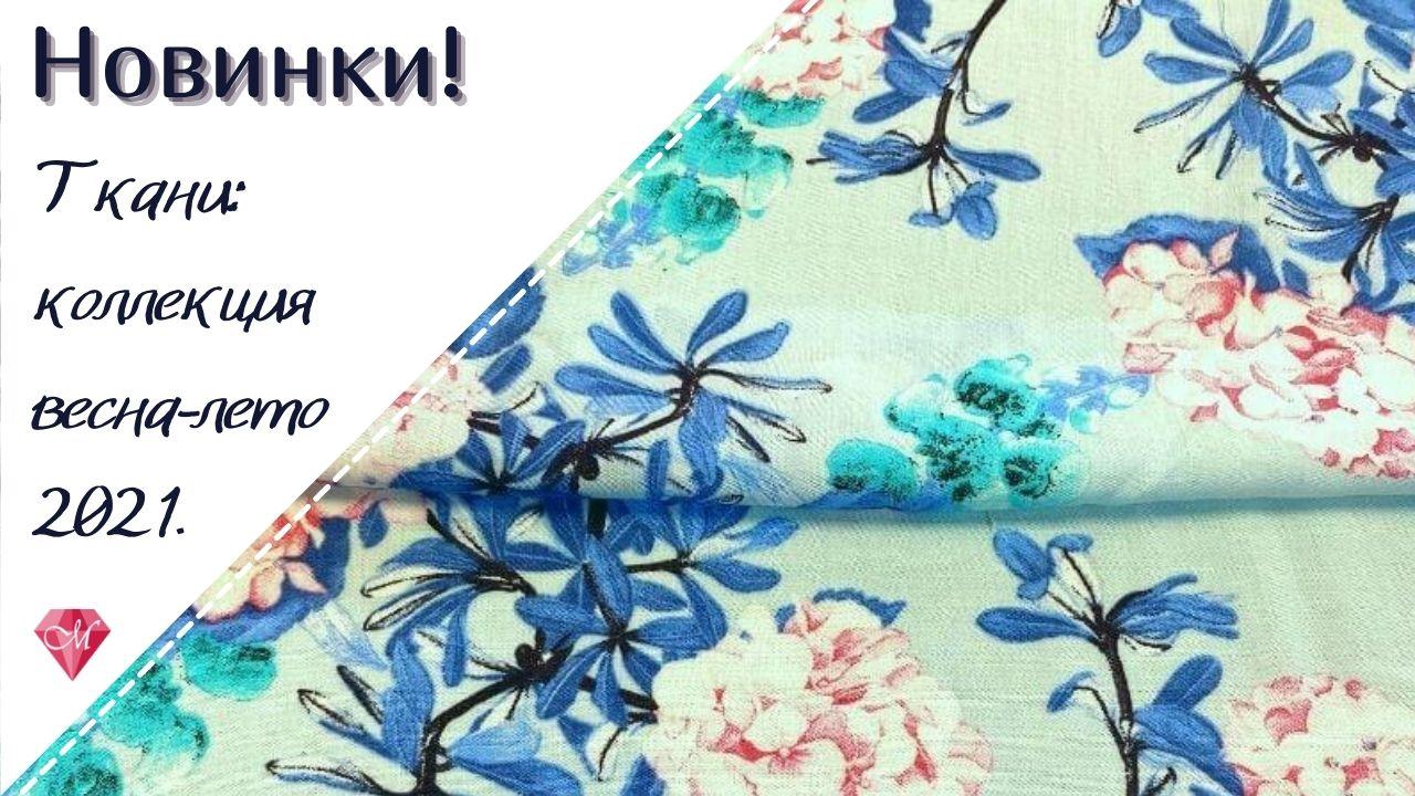 новинки ткани шифон вискоза штапель купить екатринбург одежда дизайн модница