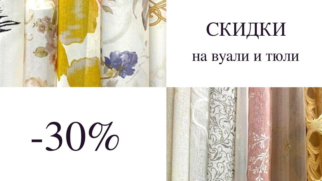 акция скидки распродажи тюль вуаль шторы купить готовые шторы интерьер магазин модница екатеринбург