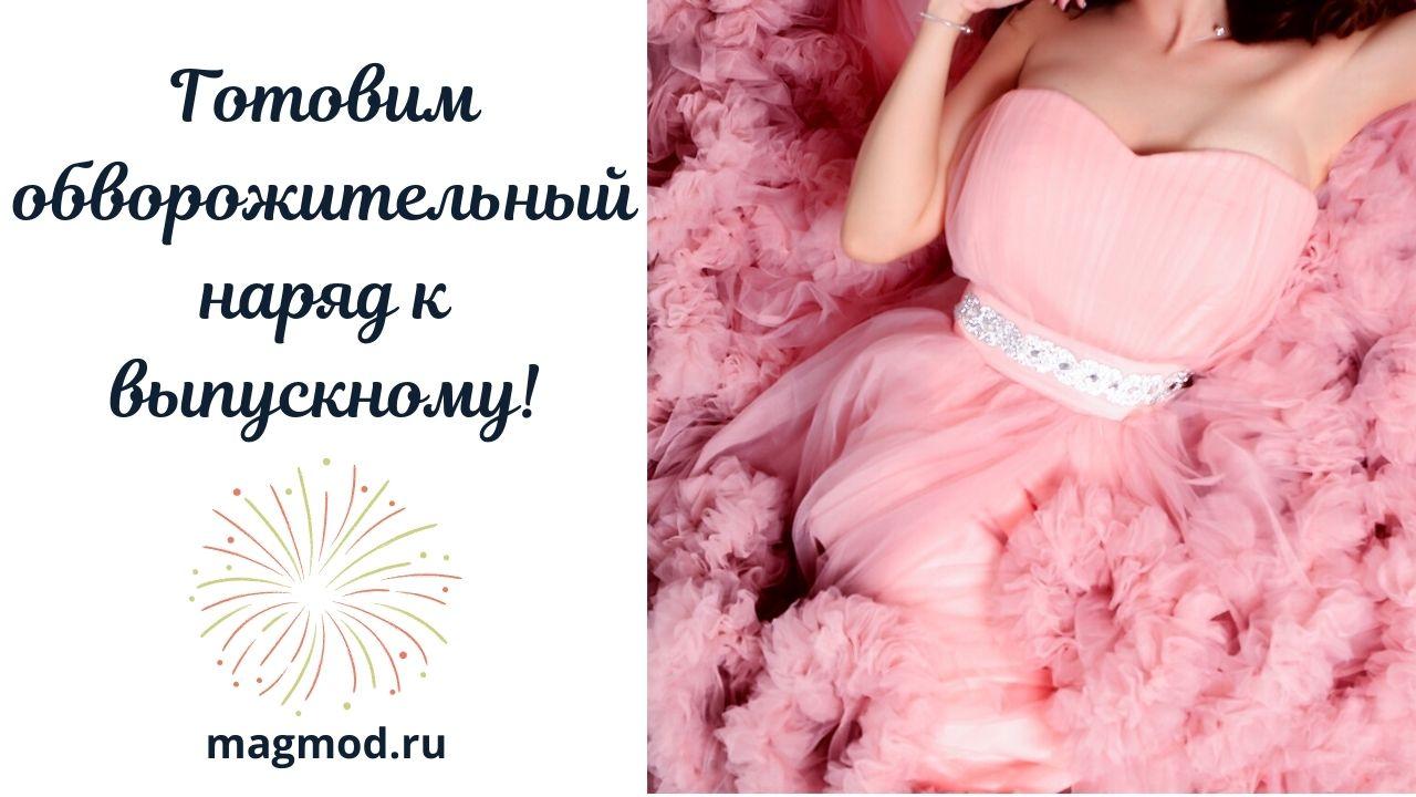 ткани своими руками платье наряд выпускной екатеринбург магазин модница