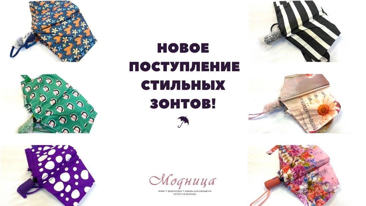 зонты новинки купить екатеринбург модница