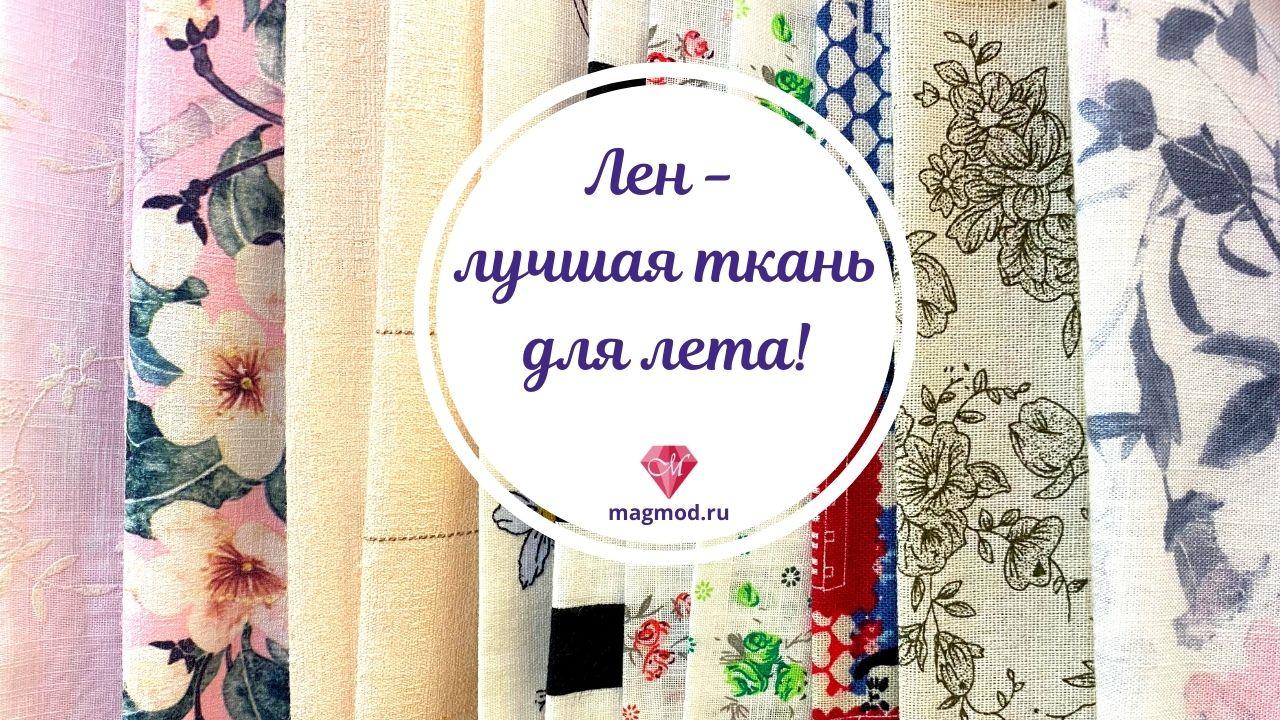 лен ткани одежда своими руками шить легко лето магазин модница екатеринбург