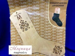 Блокатор-шаблон для вязания носка рукоделие модница екатеринбург своими руками