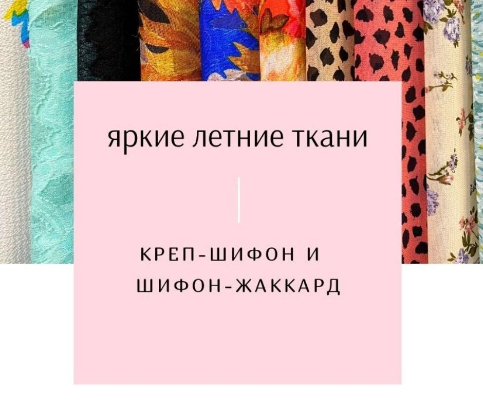 шифон жаккард креп шифон яркие ткани одежда своими руками дизайн модница екатеринбург