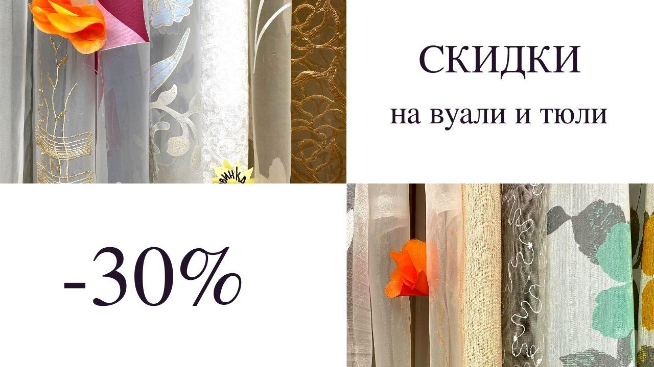 скидки акции распродажи ткани шторы магазин модница екатеринбург