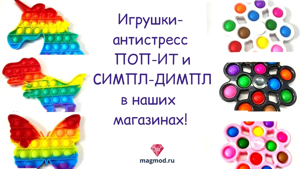 игрушки поп-ит симп-димп купить модница екатеринбург детям антистресс