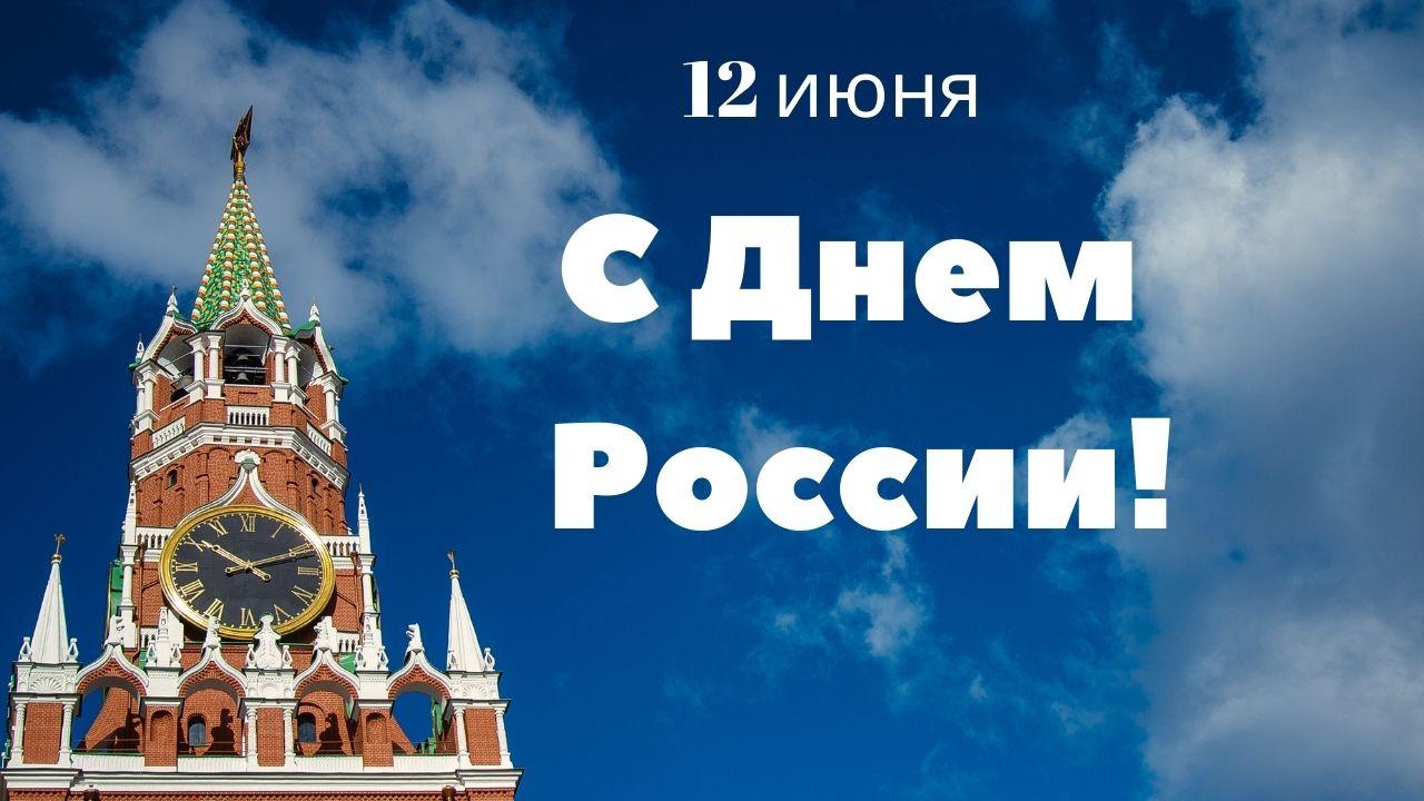 день россии праздник модница ткани фурнитура екатеринбург