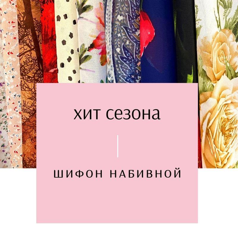 шифон ткани дизайн одежда своими руками тренды модница екатеринбург