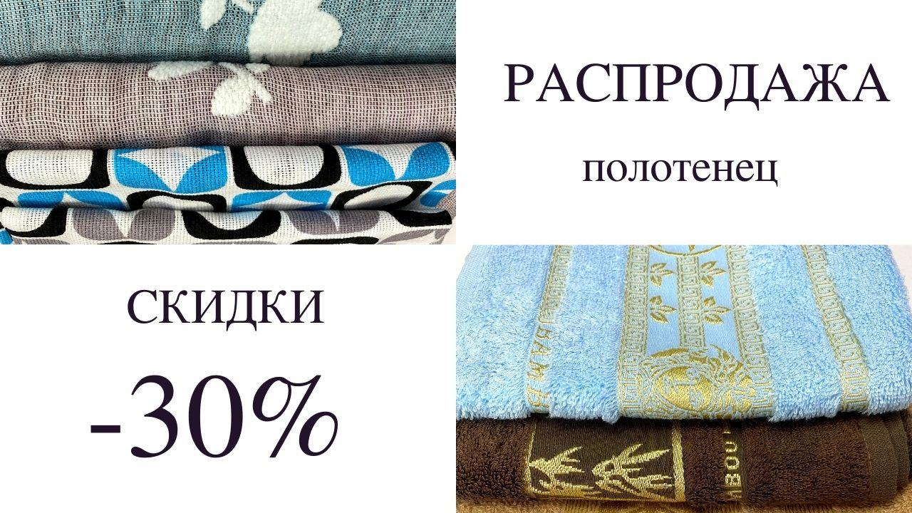 акции скидки распродажа ткани текстиль полотенца модница екатеринбург