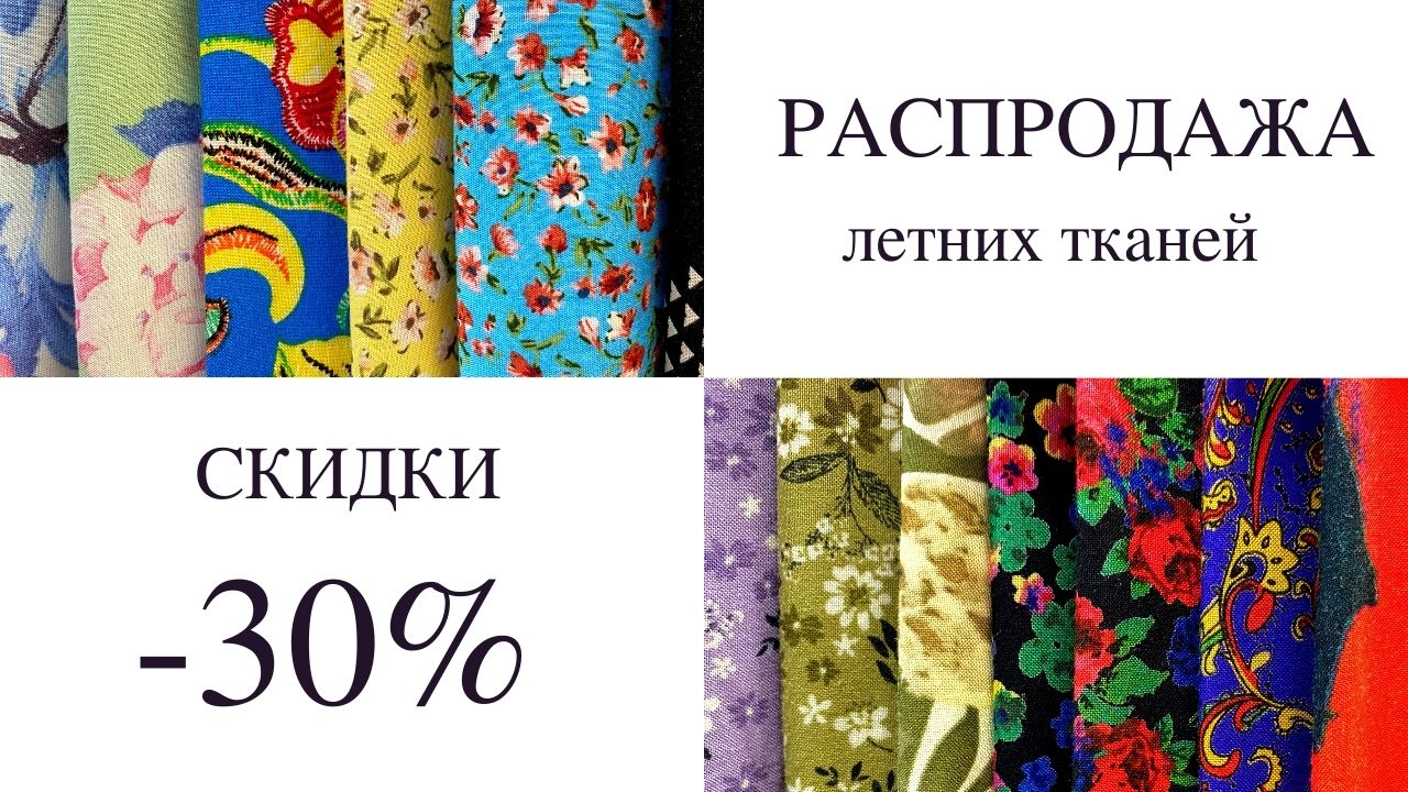 акции скидки распродажа ткани модница екатеринбург