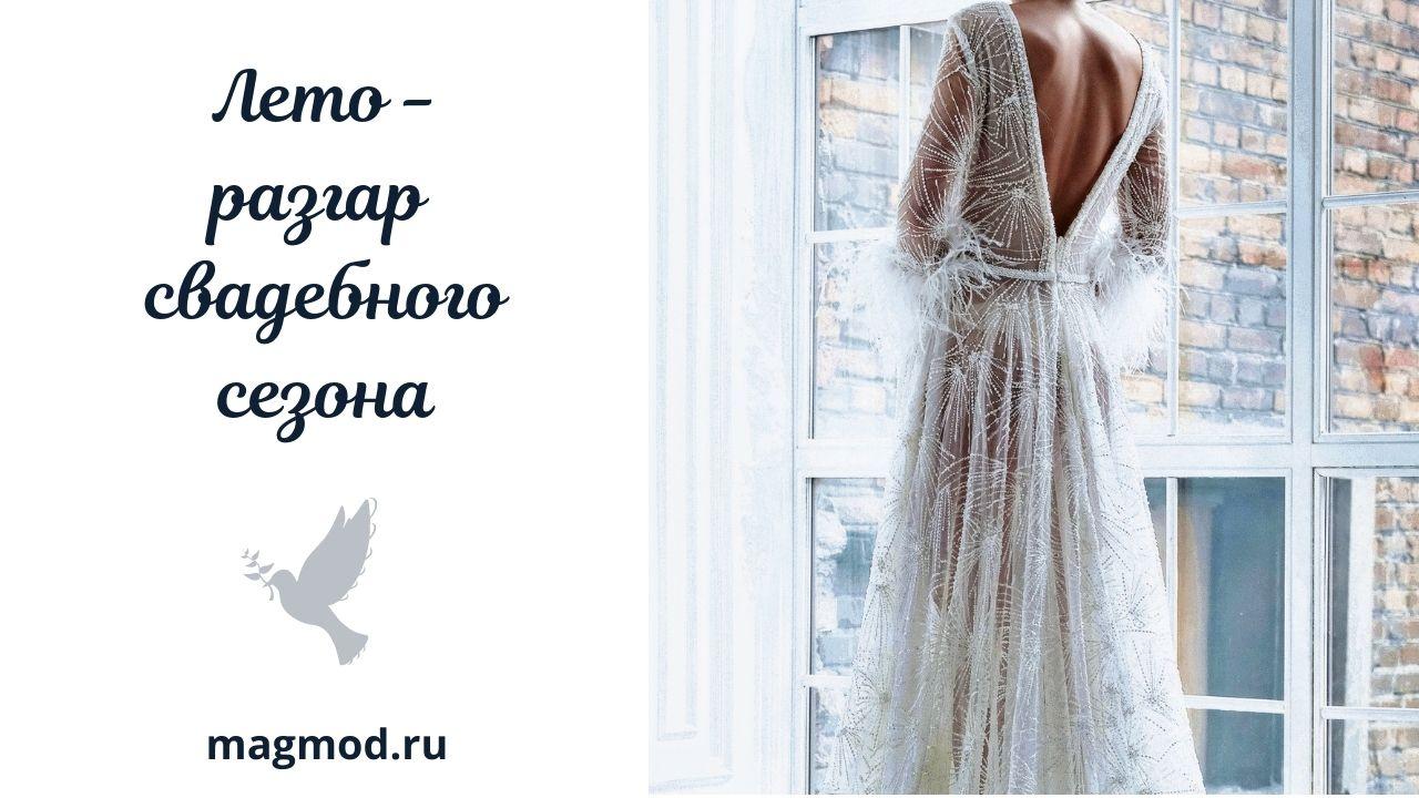 ткани сетка фатин свадебное платье гипюр тафта шелк дизайн модница екатеринбург