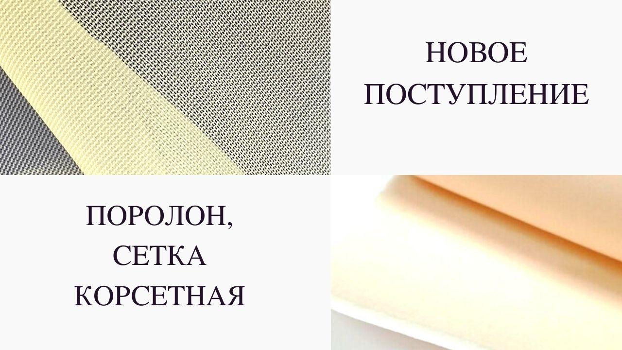 новинки поролон сетка корсетная ткани магазин модница екатеринбург