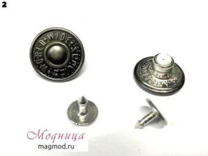Кнопка металлическая фурнитура магазин модница