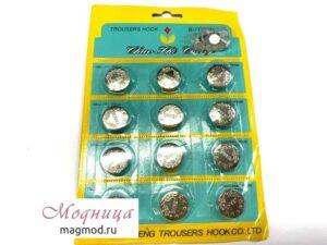 Набор пуговиц (кнопок) декор дизайн фурнитура купить магазин модница екатеринбург джинсовых 17 мм в блистере